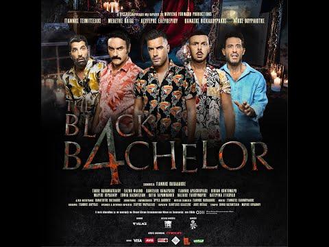 THE BLACK BACHELOR - teaser trailer