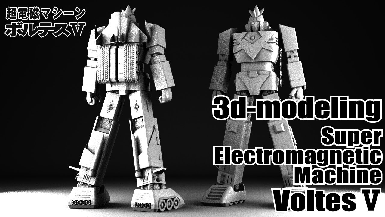 【3Dモデリング】Shadeでスーパーロボットをつくってみた『超電磁マシーン ボルテスV』Super Electromagnetic Machine Voltes V