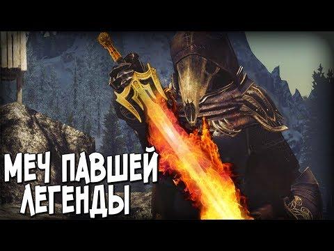 Skyrim МЕЧ ПАВШЕЙ ЛЕГЕНДЫ Солнечное Сокрушение thumbnail
