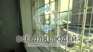 Видео для клининговой компании