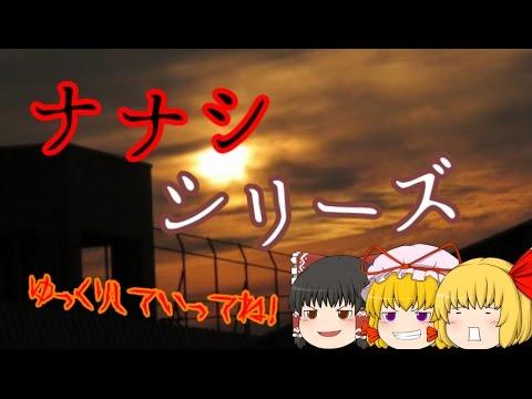 【ゆっくり怖い話】ナナシシリーズ1話目『懺悔(始めに)』