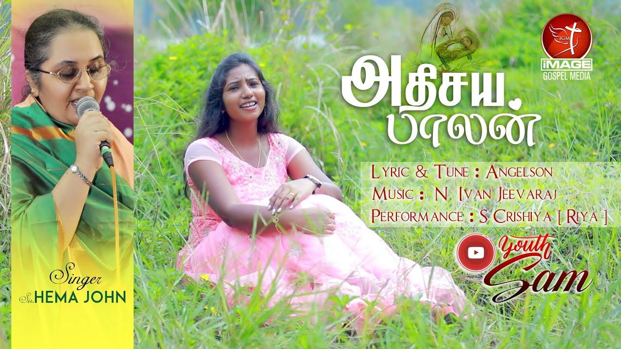 Athisaya Baalan – அதிசய பாலன்