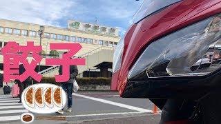 赤いNinja250と行こう!栃木ツーリング〜宇都宮で餃子を食べる!〜