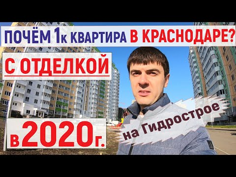 Сколько в 2020 стоит 1к квартира с отделкой в Краснодаре? | Гидрострой | ВКБ