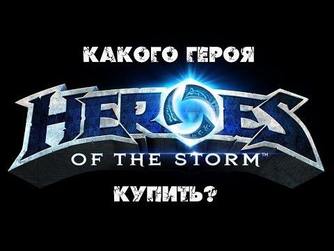 видео: Какого героя купить в heroes of the storm? [#hots_by_fearzan]