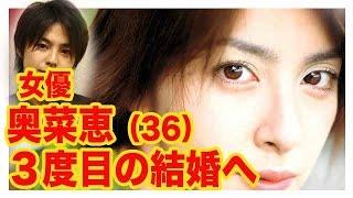女優 奥菜恵 木村了と結婚「家族4人で明るい家庭を築いていけたら」 女...