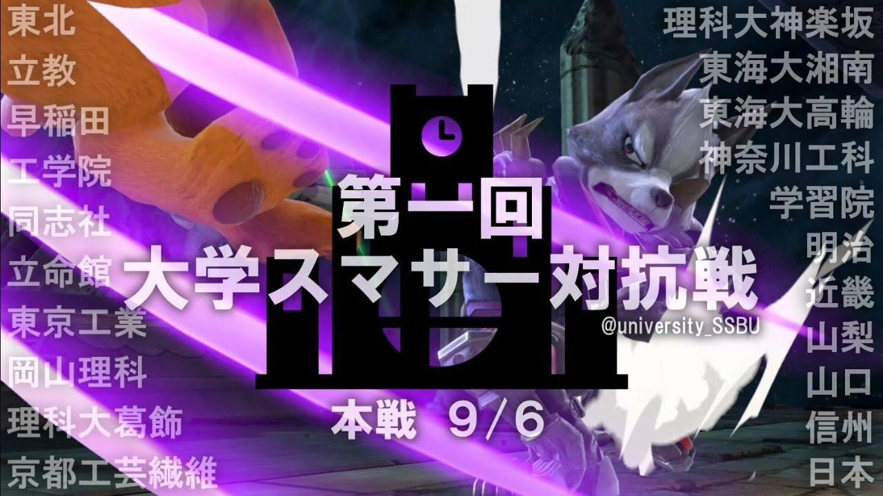 【スマブラSP】大学スマサー対抗戦【3位決定戦/決勝戦】