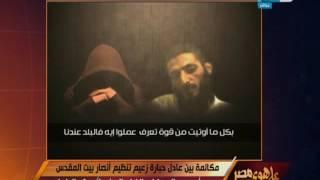 على هوى مصر - د.عبد الرحيم علي يكشف  مكالمة بين عادل حبارة مع الذراع الأيمن لأبو بكر البغدادي