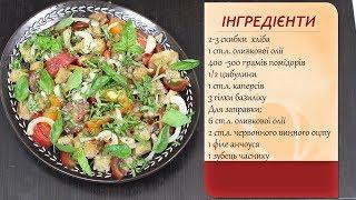 Панцанелла (Panzanella). Та версія салату, яку найбільше я люблю.