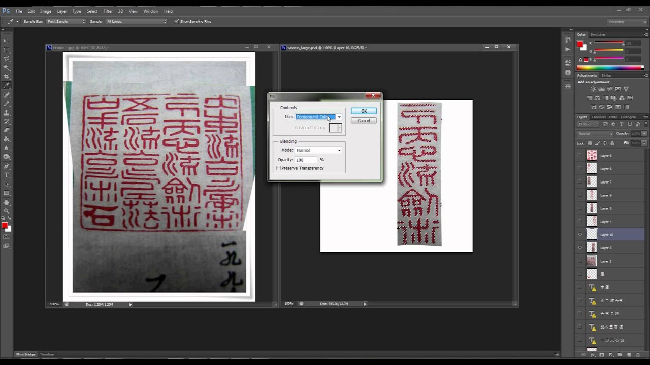 How to Use Computer to Recreate Hanko or Chinese Seal Designs Based on Old  Seal Imprints