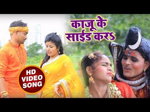 #Sandeep Agrahari #New Bolbam #Video_Song - काजू के साइड करा - Bhojpuri Kawar Songs 2018