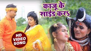 #Sandeep Agrahari #New Bolbam # Song काजू के साइड करा Bhojpuri Kawar Songs 2018