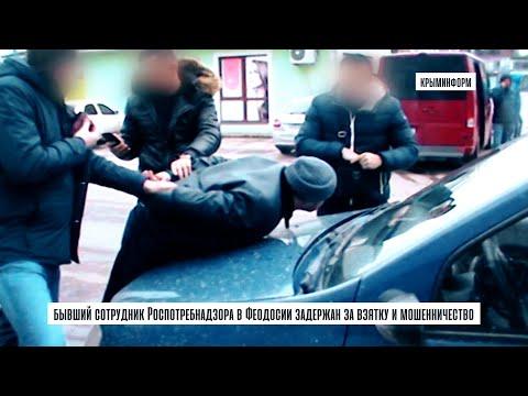 Бывший сотрудник Роспотребнадзора в Феодосии задержан за взятку