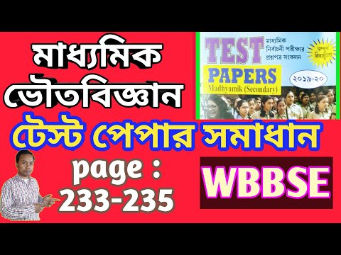 WBBSE Test Paper 2020 Physical Science Solution Madhyamik 2020 Page - 233-235 By Bishnupada Sir