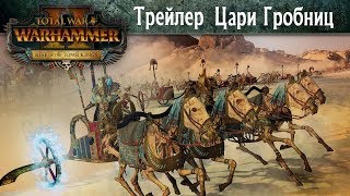 🇷🇺 Цари Гробниц Total War WARHAMMER 2 Tomb Kings Trailer трейлер с переводом на русский