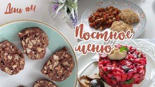 Вкусное и простое меню в Пост / 4 блюда достойных вашего стола!