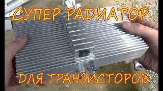 Мощный лабораторный блок питания (ч.1) Радиатор для транзисторов своими руками.