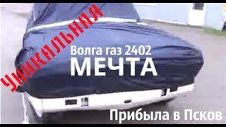 Волга газ 2402