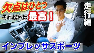 【インプレッサスポーツ 試乗】ある1つのことを除けば美味しすぎる車!スバル SUBARU IMPREZA SPORT  1.6 i-L EyeSight(アイサイト)