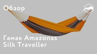 Гамак Amazonas Silk Traveller. Обзор