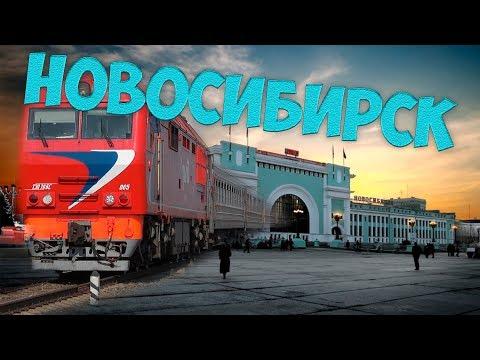 Новосибирск из окна поезда - путешествие по железной дороге