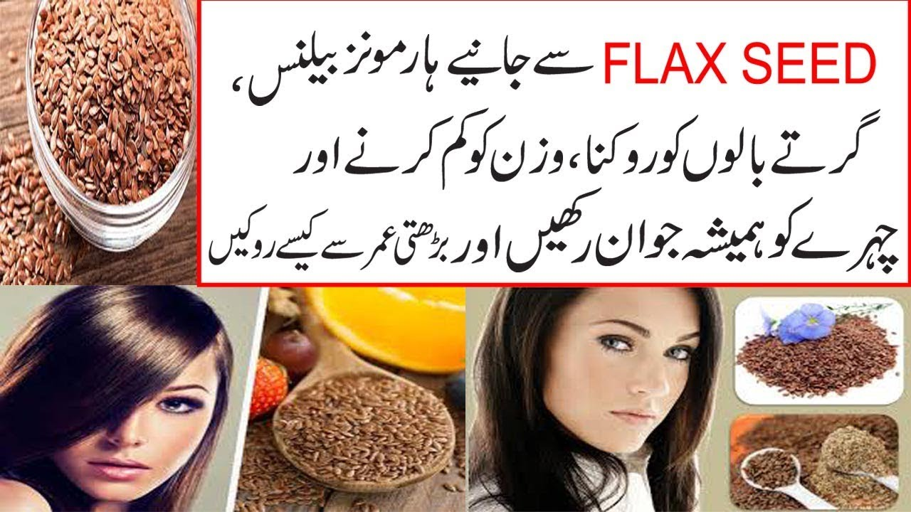 Flax Seeds Benefits In Hindi With Video by Sonia Goyal ...  |Flax Seed In Hindi