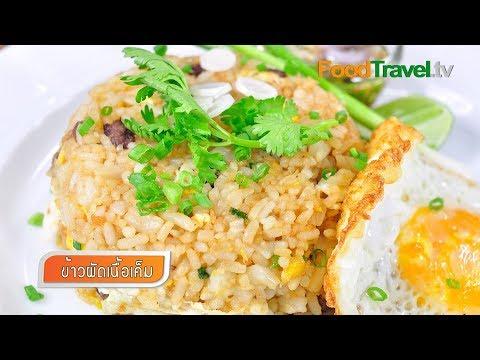 ข้าวผัดเนื้อเค็ม Fried Rice with Salted Beef   FoodTravel