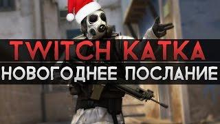 CS:GO Twitch Катка | Новогоднее послание #17