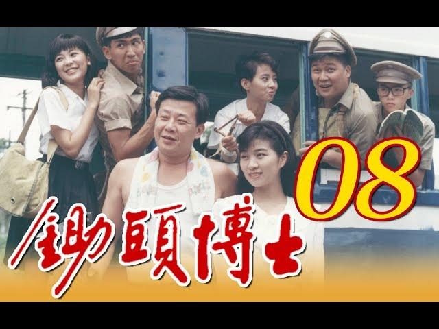 中視經典電視劇『鋤頭博士』EP08 (1989年)