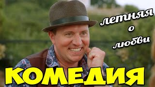 Летняя комедия будете смеяться до слез - МОРЕ ЖЕНЩИНЫ ЛЮБОВЬ Русские комедии 2021 новинки