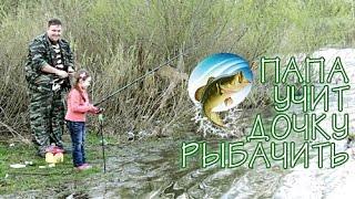 Риболовля на озері д. Вослинка / Тато вчить дочку рибалити