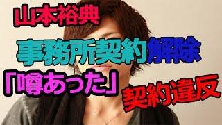 俳優の山本裕典(29)が所属事務所から契約解除されたことが明らかに...