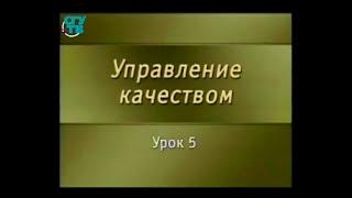 видео Современные методы обеспечения качества