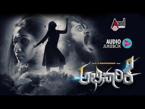 Abhisaarike | New Kannada Audio Jukebox...