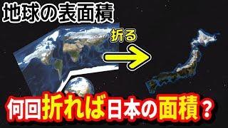 【物理エンジン】地球の表面積の紙を何回折れば日本の面積より小さくなるのか?