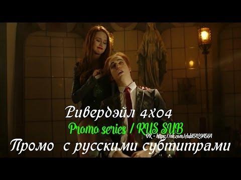 Ривердэйл 4 сезон 4 серия - Промо с русскими субтитрами // Riverdale 4x04 Promo