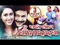TU EKA AMA SAHA BHARASA Odia Full Movie   Siddhant & Jyoti    Sidharth TV