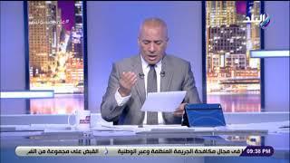 المجلس الأعلى للإعلام يعين عصام فرج أمين عاما
