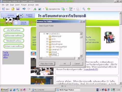 การ export to html ใน Webpage Maker