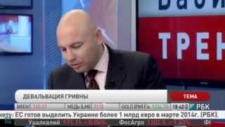 Weltrade на РБК. Обзор валютного рынка в программе «Бабич. Тренд»(, 2014-03-10T21:05:57.000Z)