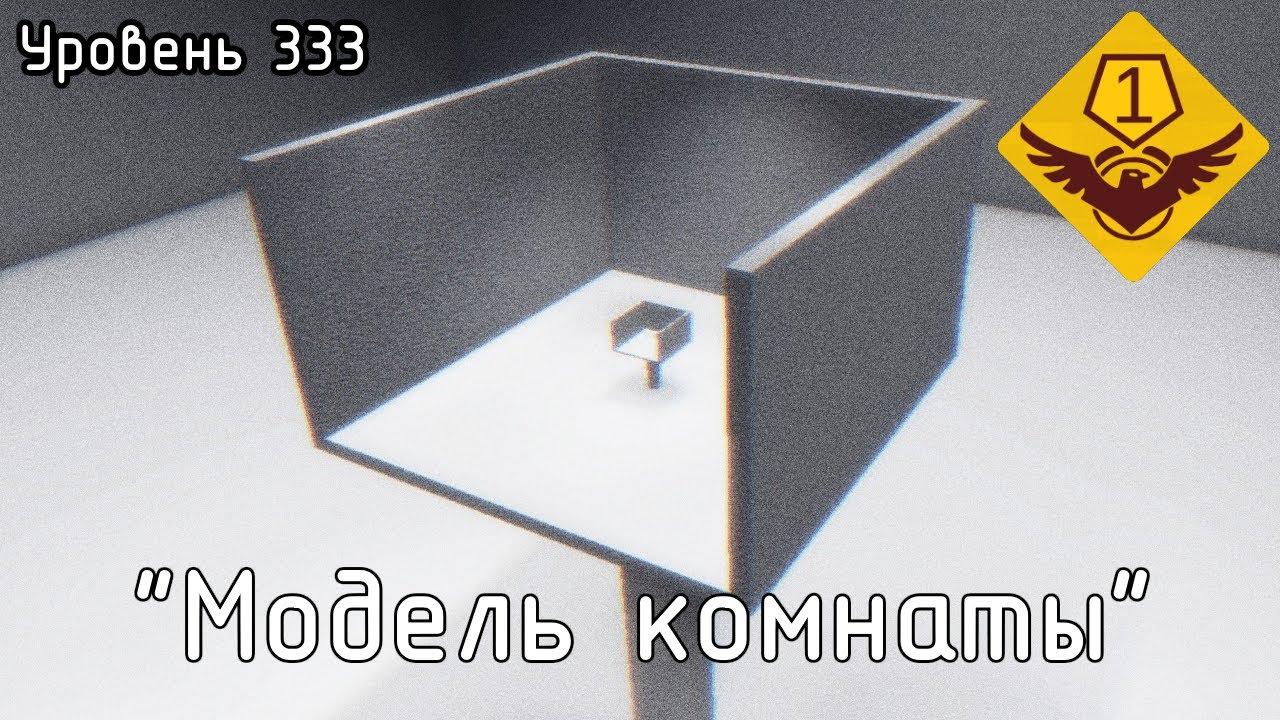 """Уровень 333 — """"Модель комнаты"""" (The Backrooms)"""