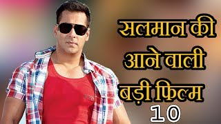 Salman khan top 10 Upcoming movies List , Salman khan New Movie