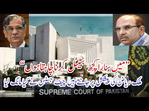 Malik Riaz Big Offer To Chief Justice In Supreme Court CJP Saqib Nisar Ny Kya Mang Liya 31 Dec 2018