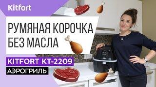 СОЧНЫЕ БЛЮДА   БЫСТРЕЕ ЧЕМ В ДУХОВКЕ   Аэрогриль Kitfort KT-2209