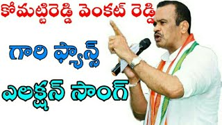 Komattireddy Venkat Reddy 2019 Fans Song Congress party Nalgonda