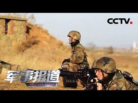 《军事报道》 第79集团军某合成旅:逐级训练 逐级合成 20190221 | CCTV军事