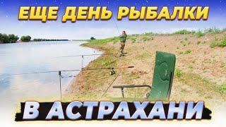 Рыбалка в Астрахани продолжается