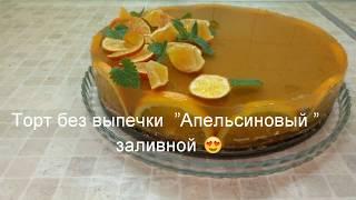 """Торт без выпечки """"Апельсиновый"""" заливной очень вкусный"""
