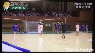 【愛媛国体ハンドボール】少年男子 愛媛VS千葉 後半ラスト10分〜5分