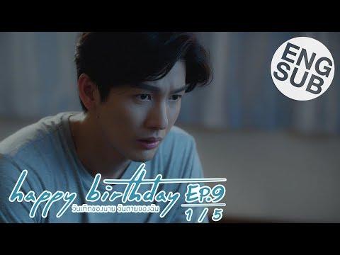 [Eng Sub] happy birthday วันเกิดของนาย วันตายของฉัน | EP.9 [1/5]